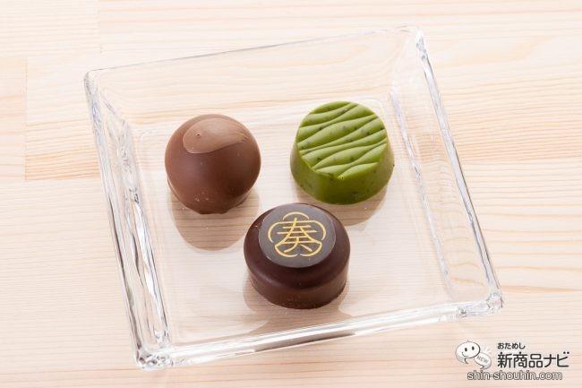 ガラスのお皿に飾られた3種類の和チョコレート