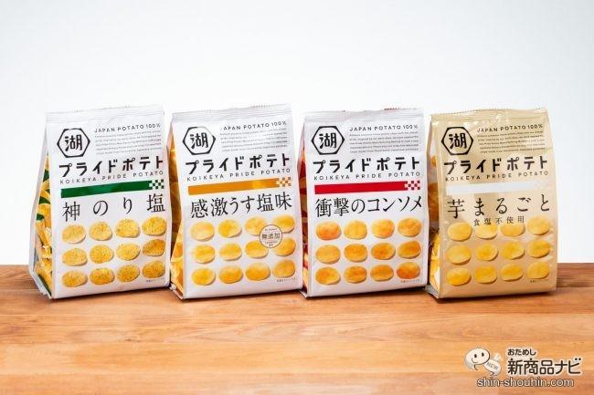 ポテト コイケヤ プライド