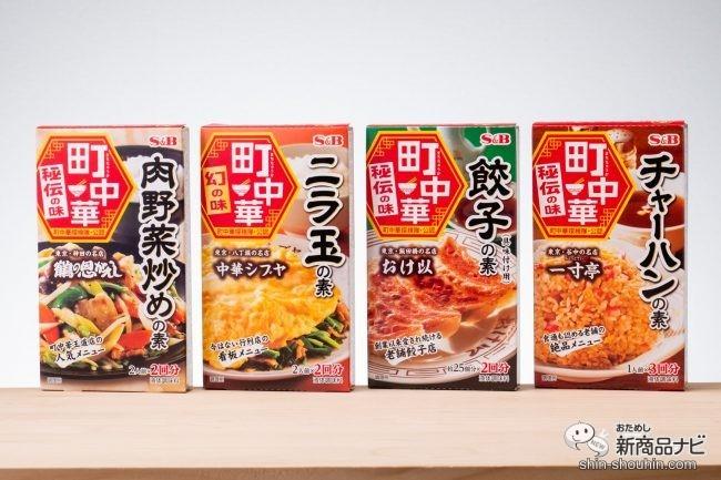 テーブルに並べられたエスビー食品の『町中華シリーズ』
