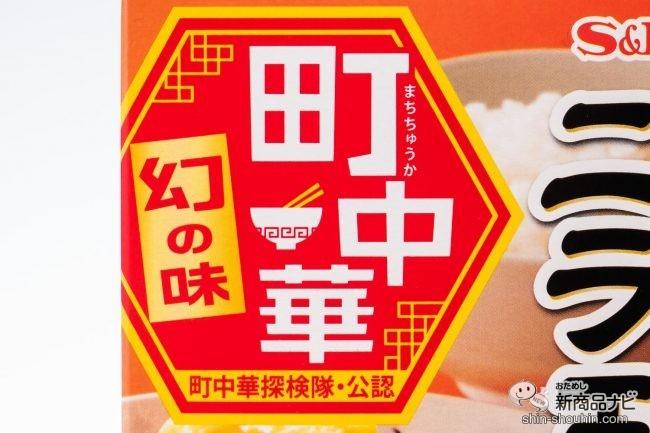 「町中華 幻の味」と書かれたパッケージ