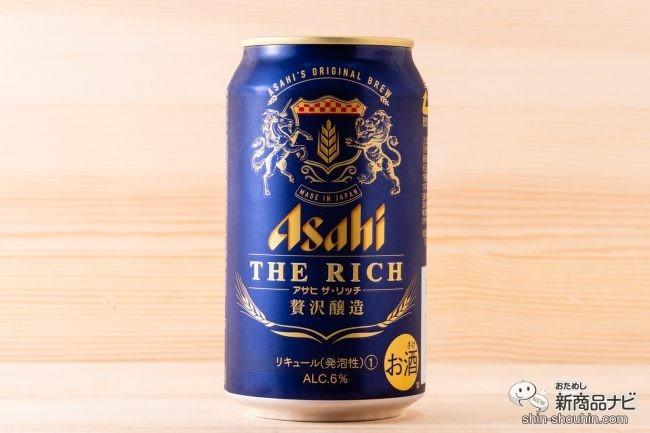 アサヒ リッチ