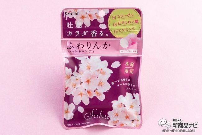 桜がデザインされた『ふわりんか サクラローズ味』のパッケージ袋