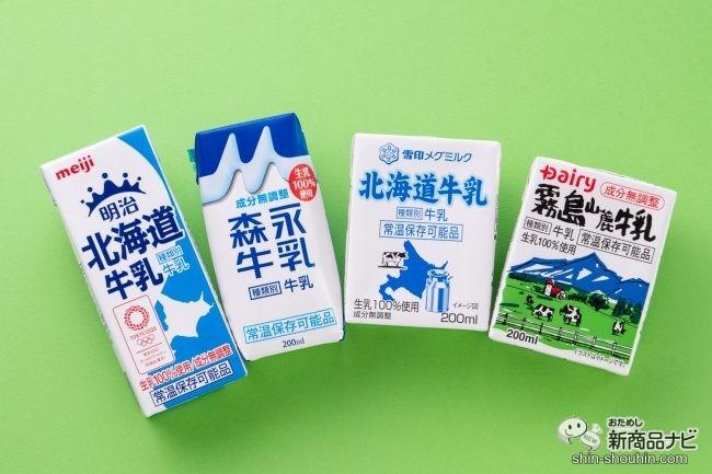 常温 保存 牛乳