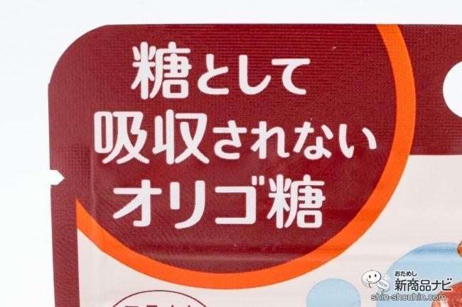「糖として吸収されないオリゴ糖」と書かれた『オリゴスマートミルクチョコレートパウチ 32g』のパッケージ