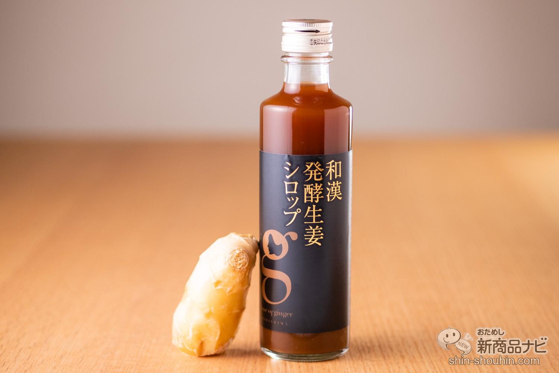 シロップ 長崎 口コミ 生姜