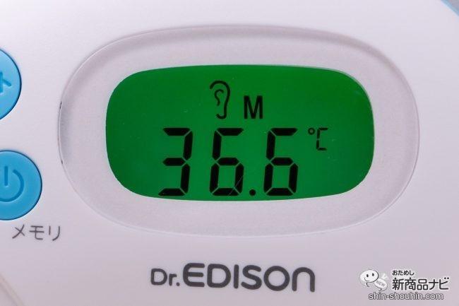 「36.6℃」と表示された『さっと使える2WAY体温計』の液晶パネル