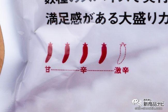 牛ばら肉の大盛りカレー 辛さは5段階中4