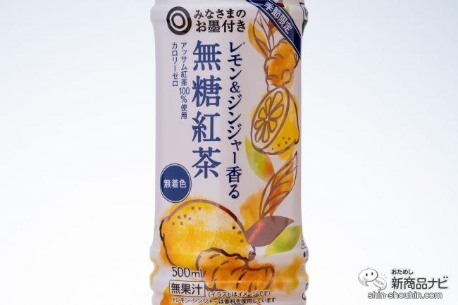 レモン&ジンジャー香る無糖紅茶 ラベルのアップ