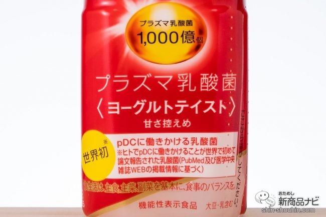 効果 プラズマ 乳酸菌