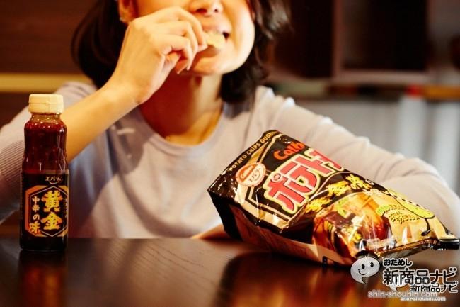 ポテトチップス黄金の味004