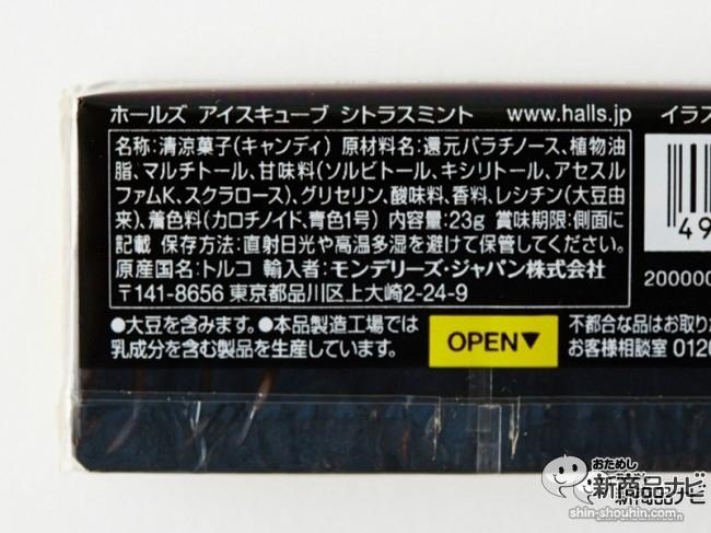 HALLS ICE CUBE シトラスミント005