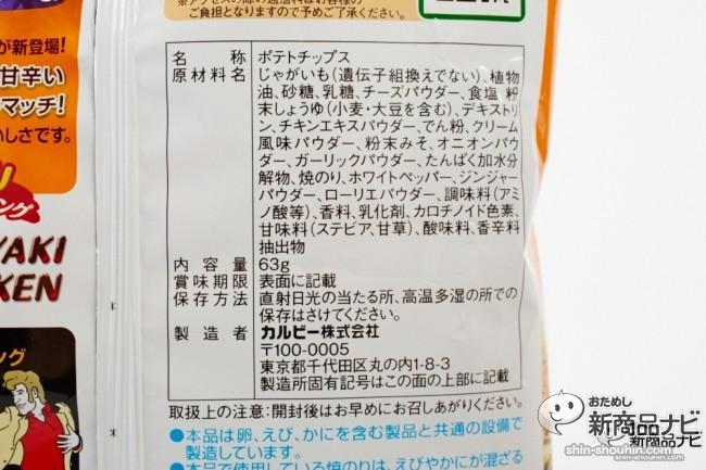 ピザポテトてりやきチキン味02