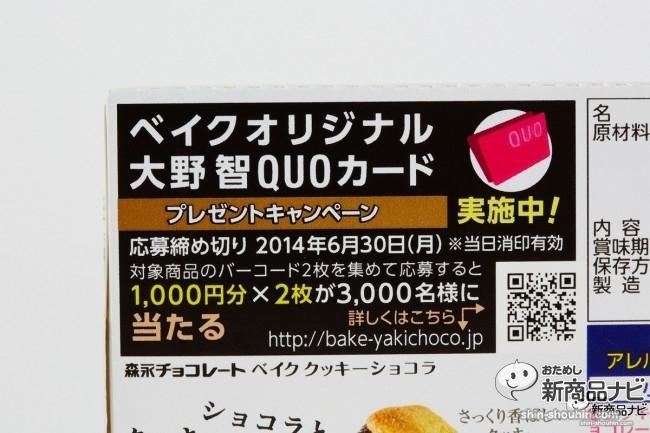BAKE9820