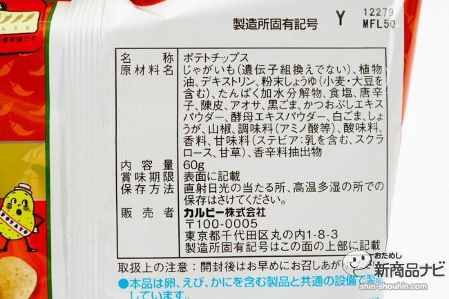 カルビーポテトチップス七味唐辛子11973