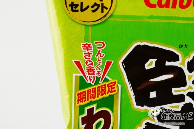 堅あげポテトわさび味19130