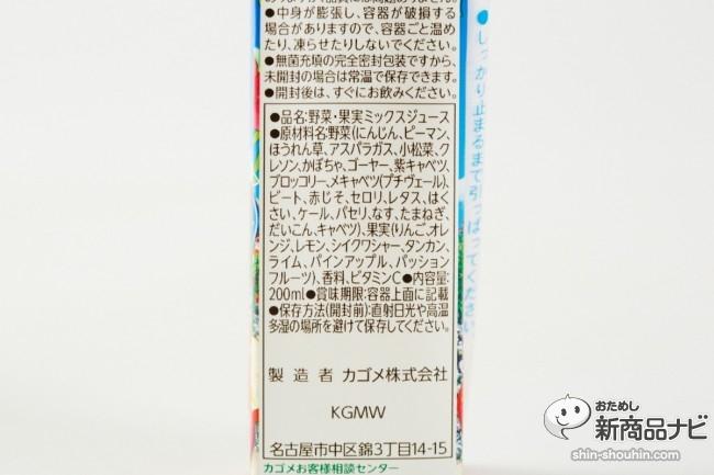 野菜生活シークァーサー19271
