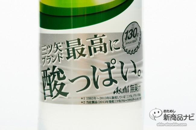 三ツ矢サイダーグリーンレモン23692