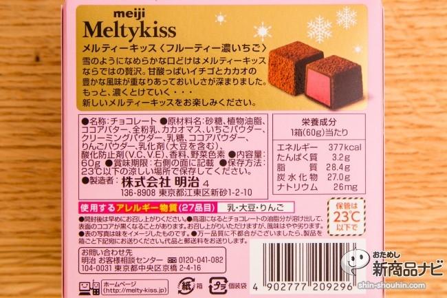 Melty kiss2014IMG_2116