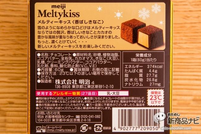 Melty kiss2014IMG_2117