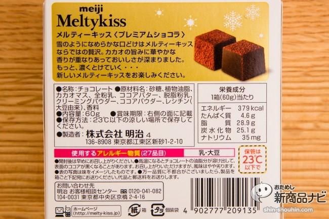 Melty kiss2014IMG_2118