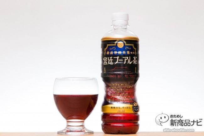 宮廷プーアル茶IMG_9004