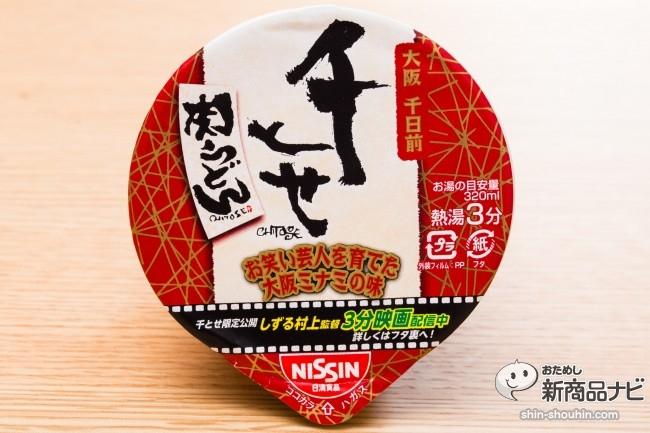 千とせカップ麺IMG_0048