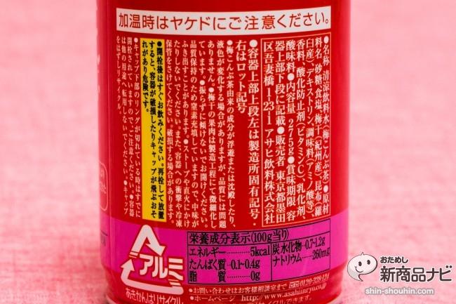 玉露園うめこんぶ茶IMG_0198