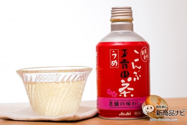 玉露園うめこんぶ茶IMG_2518