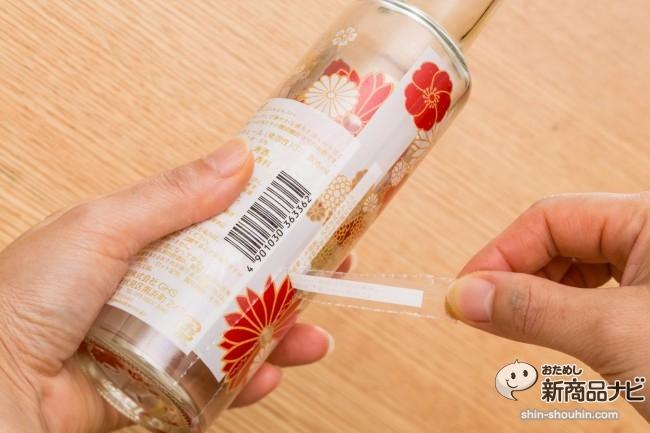 スパークリング日本酒IMG_3154
