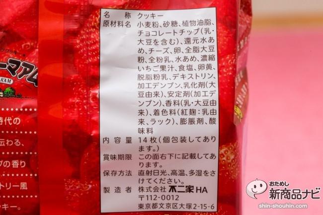 カントリーマアムあまおうIMG_7898