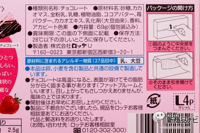 紗々薄紅いちごIMG_8429