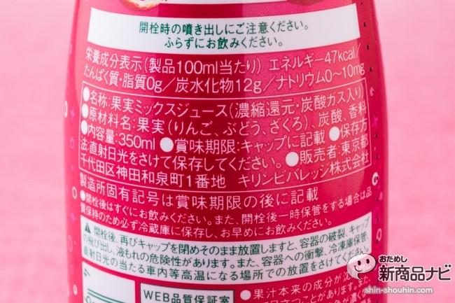 トロピカーナざくろIMG_8455