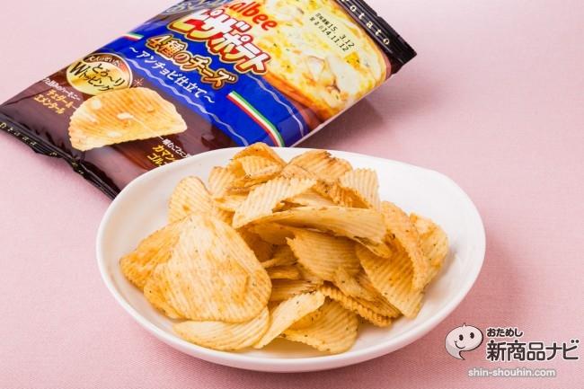 ピザポテト4種のチーズIMG_8482
