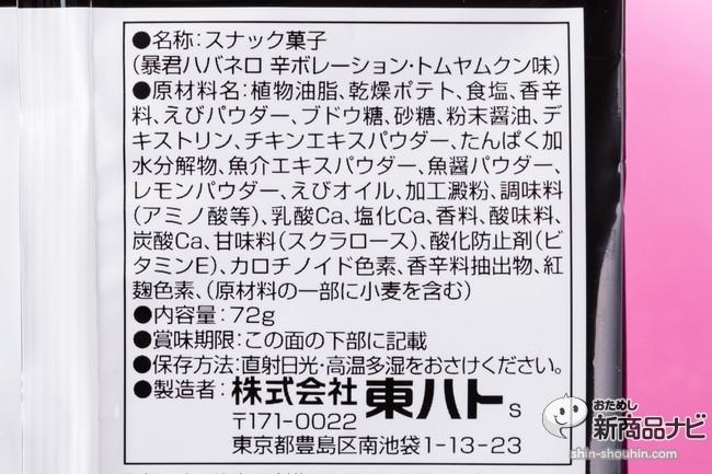 暴君ハバネロトムヤムクンIMG_2355