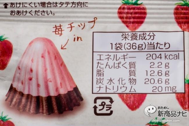 サクサク苺のアポロIMG_5884