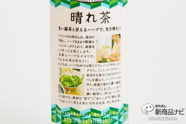 晴れ茶61208
