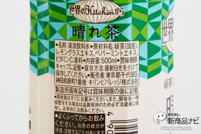 晴れ茶61211