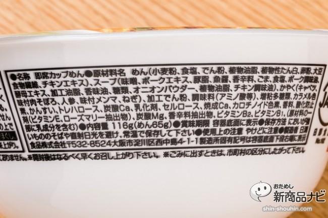 けやき味噌ラーメンIMG_5815