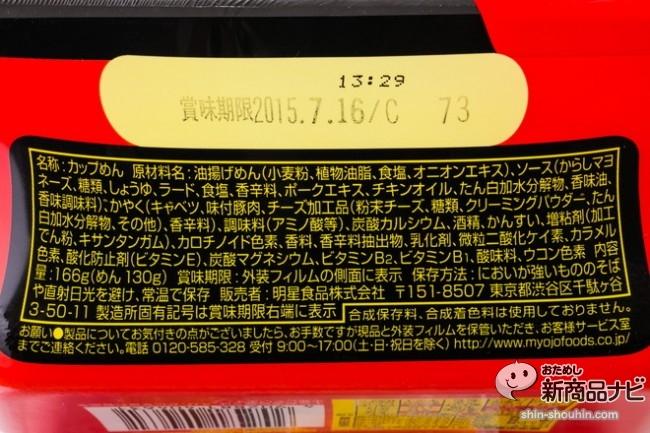 一平ちゃんハラペーニョIMG_5947