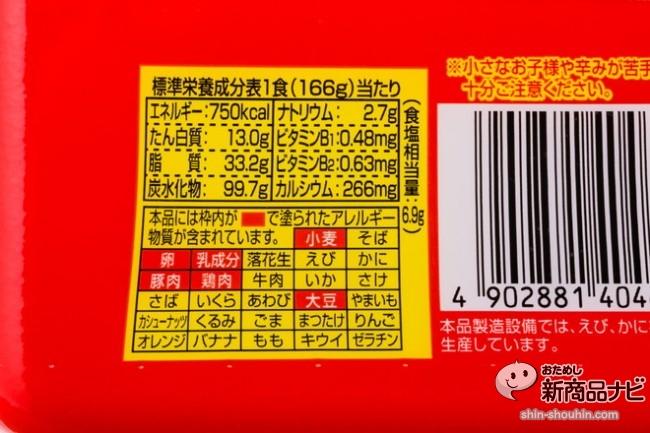 一平ちゃんハラペーニョIMG_5948