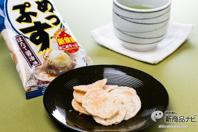 こめっぷすほたて醤油IMG_6546