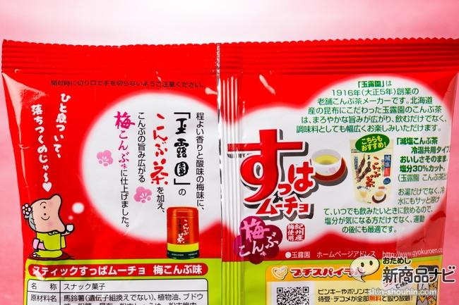 スティックすっぱムーチョ梅こんぶIMG_6846