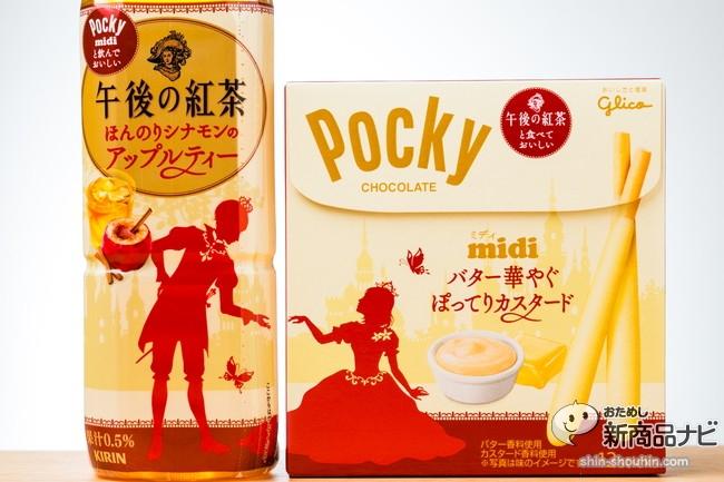 ポッキーミディカスタードIMG_7152