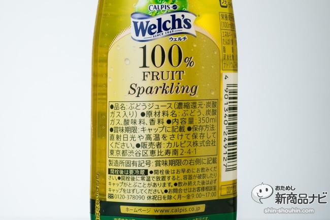 ウェルチ100%フルーツスパークリングホワイトグレープIMG_7760
