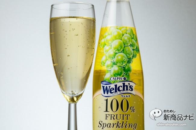 ウェルチ100%フルーツスパークリングホワイトグレープIMG_7772