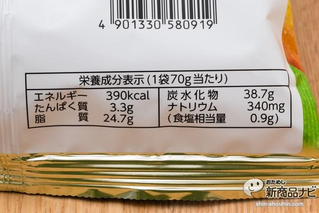 ピザポテトバジル&ガーリックIMG_8549