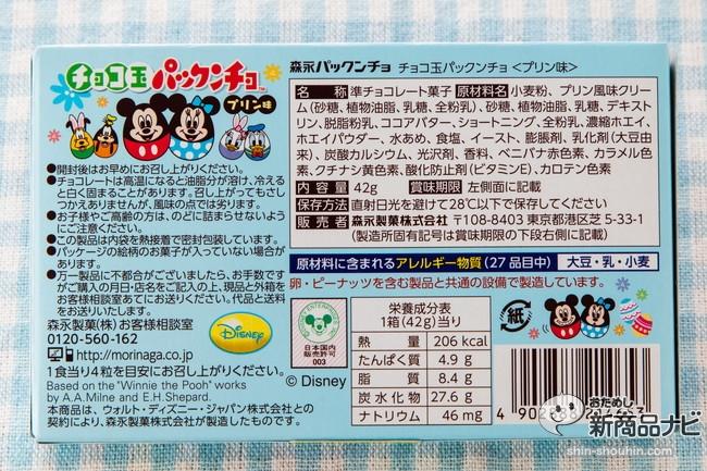 チョコ玉パックンチョプリン味CR5_0988