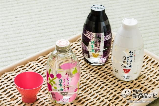 おちょこで日本酒CR5_2173