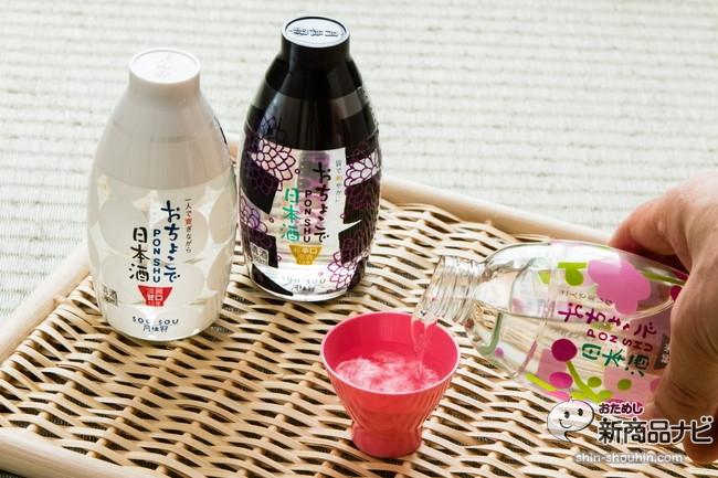 おちょこで日本酒CR5_2177
