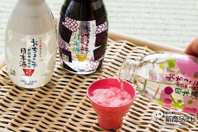 おちょこで日本酒CR5_2178